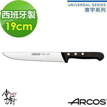 ★結帳現折★ARCOS 環宇系列雕刻刀(AC-UN10)