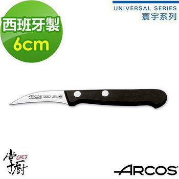 ARCOS 環宇系列2吋削皮刀(AC-UN01)