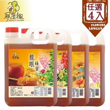 尋蜜趣 嚴選蜂蜜龍眼/野地/百花/黃金 1200g任選4入組(百花X2+黃金X2)