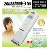 《日象》充插2用電動理髮器(有線/無線) ZOH-2388C
