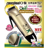 《日象》插電式有線電動剪髮器 ZOH-2100C