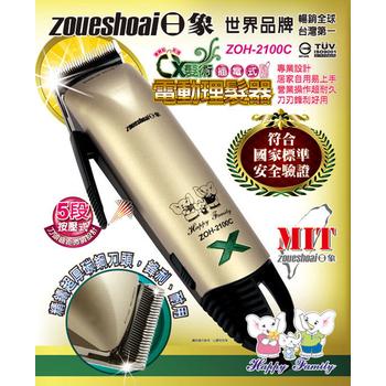 ★結帳現折★日象 插電式有線電動剪髮器 ZOH-2100C