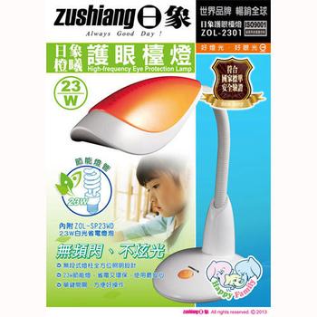 《日象》23W橙曦護眼檯燈 ZOL-2301