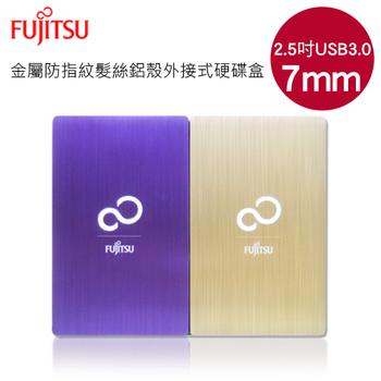 Fujitsu富士通 2.5吋 USB3.0金屬防指紋髮絲鋁殼外接式硬碟盒-7mm(魔幻紫/香檳金)(魔幻紫)