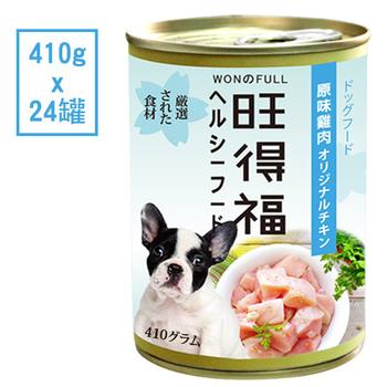 《旺得福》原味雞肉狗罐頭(400g x 24罐)