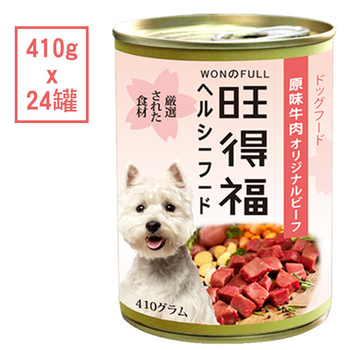 《旺得福》原味牛肉狗罐頭(410g x 24罐)