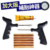 補胎神器 汽機車補胎工具組(工具握把加大版)