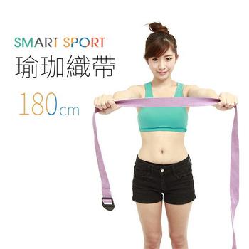 SMART SPORT 棉織瑜珈帶/伸展帶 - 簡約素面款一入(悠閒紫)