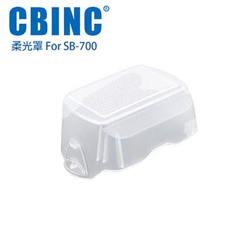 CBINC 閃光燈柔光罩 For Nikon SB-700閃燈(白)