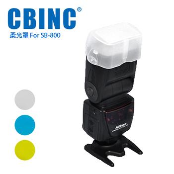 CBINC 閃光燈柔光罩 For Nikon SB-800 閃燈(黃)