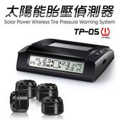 TPMS 太陽能輪胎壓力監測系統 胎壓偵測器 (TP-05)(TP-05)