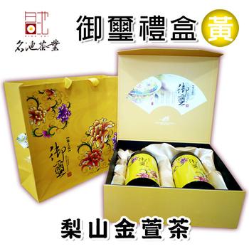 《名池茶業》梨山金萱茶(半斤)極上品御璽禮盒(黃)~具有淡淡的奶香味~(150g*2/盒)