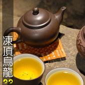 《名池茶業》極品凍頂烏龍茶(150g*2盒)(150g*2/組)