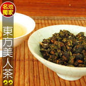 《名池茶業》極品東方美人茶/球狀(150g*2罐)(150g*2/組)
