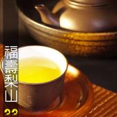 《名池茶業》極品福壽梨山手採高山茶(150g*2盒)(150g*2/組)