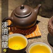《名池茶業》特品凍頂烏龍茶(150g*2/組)