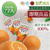 《即期良品2019.06.06》隨身瓶100%純天然柳橙汁原汁(200ml - 72入)(V060572)