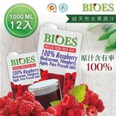 《囍瑞 BIOES》100%純天然覆盆莓汁綜合原汁 (1000ml - 12入)