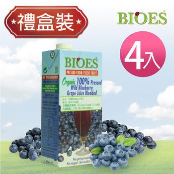 【囍瑞 BIOES】 100%純天然野生有機藍莓汁綜合原汁伴手禮 (1000ml - 禮盒裝 4入)