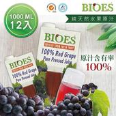 《囍瑞 BIOES》100%純天然葡萄汁原汁(1000ml - 12入)(A0110212)