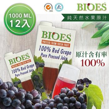 【囍瑞 BIOES】 100%純天然葡萄汁原汁(1000ml - 12入)