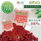 《囍瑞 BIOES》100%純天然蔓越莓汁綜合原汁(1000ml/瓶 - 12入)(A0110612)