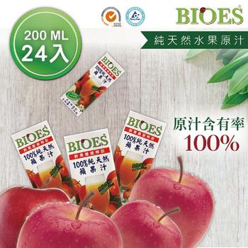 《囍瑞 BIOES》隨身瓶100%純天然蘋果汁原汁(200ml/瓶 - 24入)(A0150124)買就送:有機濾掛咖啡10g *2包 (送完為止)