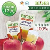 《囍瑞 BIOES》100%純天然蘋果汁原汁(1000ml/瓶 - 12入)(A0110112)