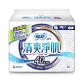 《蘇菲》清爽淨肌夜用40cm(8片)