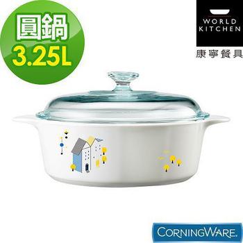 CORELLE 康寧 丹麥童話圓型康寧鍋3.2L(CRE-GMV-P32)