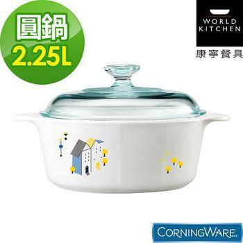 CORELLE 康寧 丹麥童話圓型康寧鍋2.2L(CRE-GMV-P22)