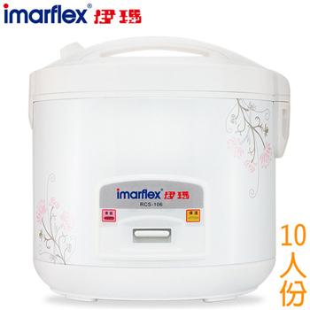伊瑪 十人份多功能電子鍋 (RCS-106)