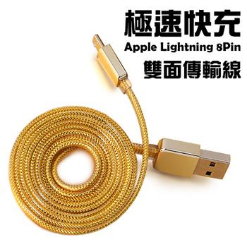 Apple Lightning 8Pin 黃金版極速快充雙面傳輸線/充電線