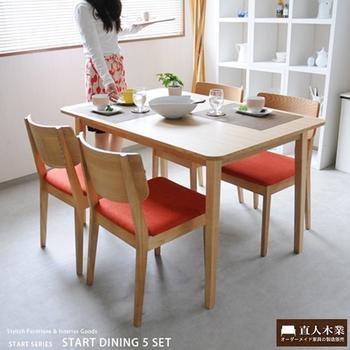 日本直人木業 START簡單美學餐桌椅(一桌四椅)