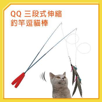 QQ 三段式伸縮釣竿逗貓棒(WE210009)