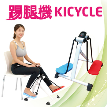 《U2》微運動 踢腿機 居家運動 常運動保健康 台灣製造 專利產品