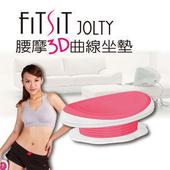 《FITSIT》FITSIT JOLTY 腰摩3D曲線坐墊 360度全方位自然搖擺 雕塑腰部曲線