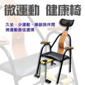 《U2》微運動健康椅 UB828 木紋質感 腳踏運動居家運動 常運動保健康