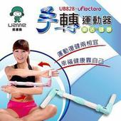 《U2》手轉運動器 uFlectere UB828 居家運動 舒緩 手部肌肉 常運動保健康 運動復健兩相宜 幸福健康靠自己(粉藍)