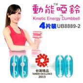 《動能啞鈴》動能啞鈴 UB-8889-2 重力訓練 有氧啞鈴 運動啞鈴 多款顏色 雕塑手臂線條 輕鬆擁有健康與活力 台灣精品(藍色)