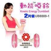 《動能啞鈴》動能啞鈴 UB-8889-1 重力訓練 有氧啞鈴 運動啞鈴 多款顏色 雕塑手臂線條 輕鬆擁有健康與活力 台灣精品(紅色)