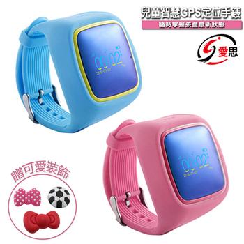IS愛思 守護者兒童智慧GPS定位手錶 SOS緊急撥號(粉色)