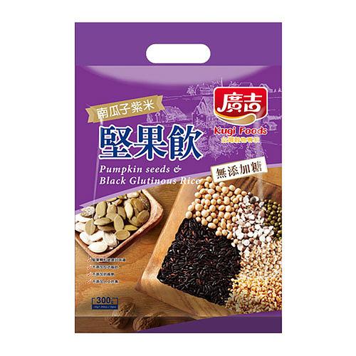 《廣吉》堅果飲-南瓜子紫米(30g*10包)