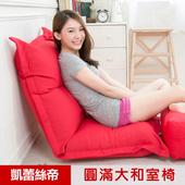 《凱蕾絲帝》台灣製造 五段式專利設計 航空母鑑圓滿胖胖大和室椅(紅)
