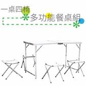 《TRENY》一桌四椅餐桌組 ( 桌子X1 椅子X4 )
