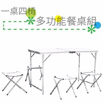 TRENY 一桌四椅餐桌組 ( 桌子X1 椅子X4 )