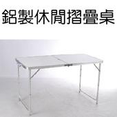 《TRENY》鋁製休閒摺疊桌