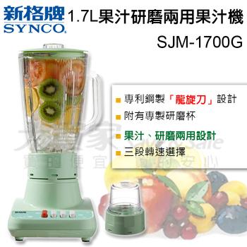 新格 1.7L果汁研磨兩用果汁機 SJM-1700G