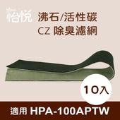 《怡悅》沸石/活性炭/CZ除臭濾網 適用Honeywell HPA-100APTW