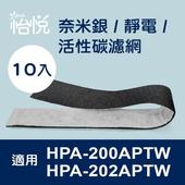 《怡悅》奈米銀/靜電/活性炭濾網10入適用HPA-200APTW/HPA-202APTW  honeywell空氣清淨機適用